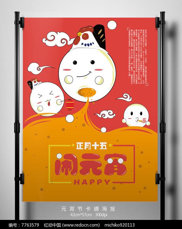 可爱卡通元宵节海报图片
