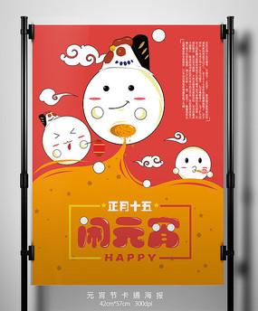 可爱卡通元宵节海报