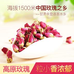玫瑰花茶淘宝主图