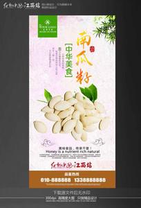 南瓜籽坚果海报设计