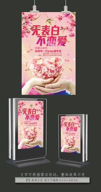 情人节花店宣传促销海报