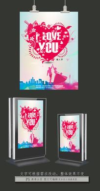 情人节宣传促销海报
