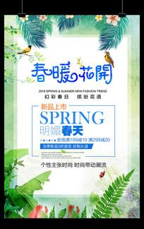 商超花卉春季新品上市促销海报