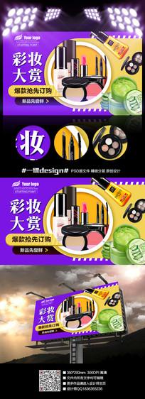 时尚扁平化化妆品促销海报