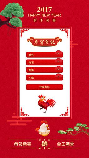 时尚喜庆h5电子贺卡设计模板 PSD