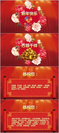 时尚喜庆红色鸡年新年快乐电子贺卡