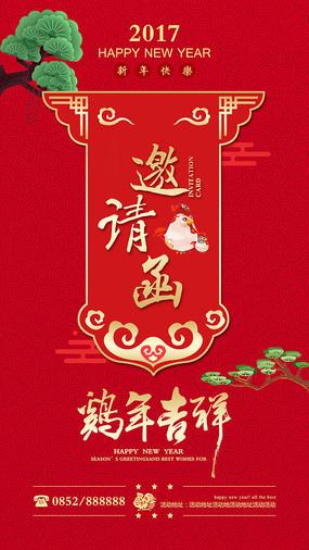 时尚喜庆新年h5电子贺卡设计 PSD