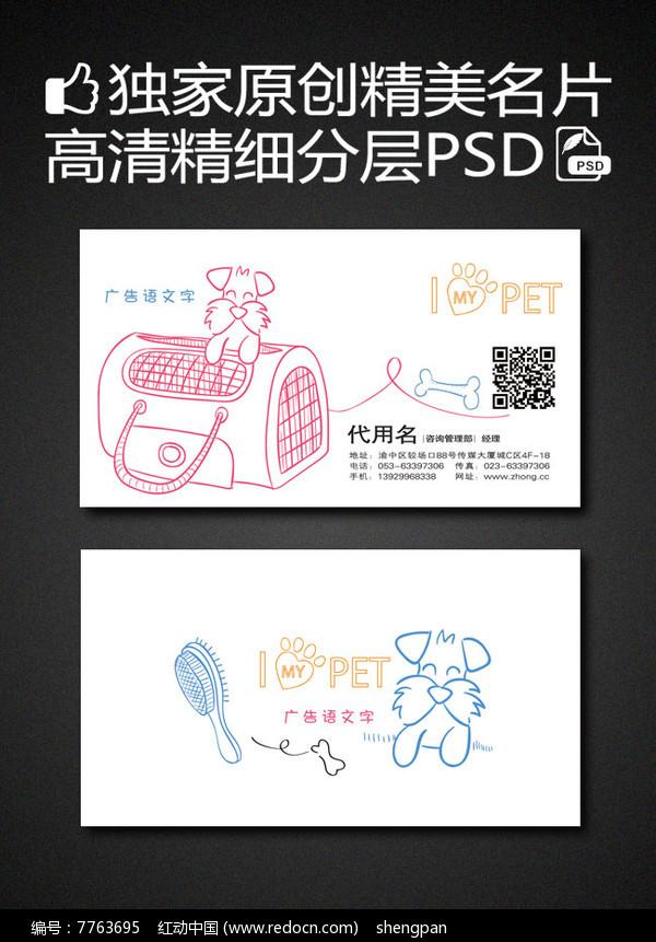 手绘宠物用品店PSD名片图片