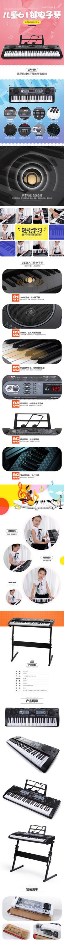 手卷钢琴乐器淘宝详情PSD分层素材