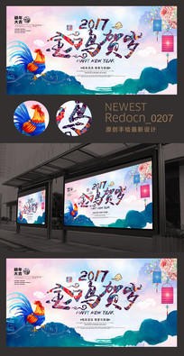 水墨2017金鸡贺岁鸡年素材展板设计