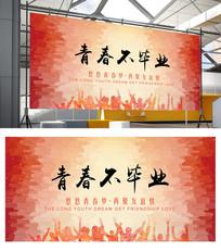 同学聚会海报展板设计