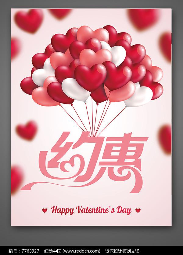 温馨气球情人节海报图片