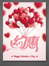 温馨气球情人节海报