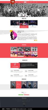舞蹈学校培训网站首页 PSD