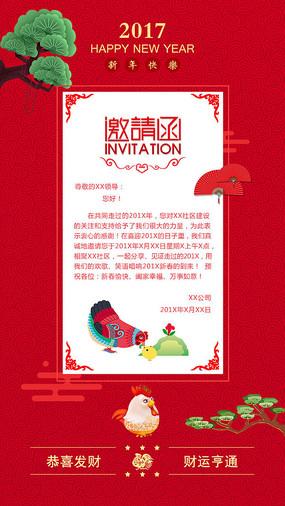 喜庆时尚春节h5电子贺卡设计 PSD