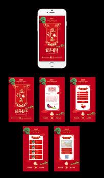 时尚喜庆新年h5电子贺卡设计