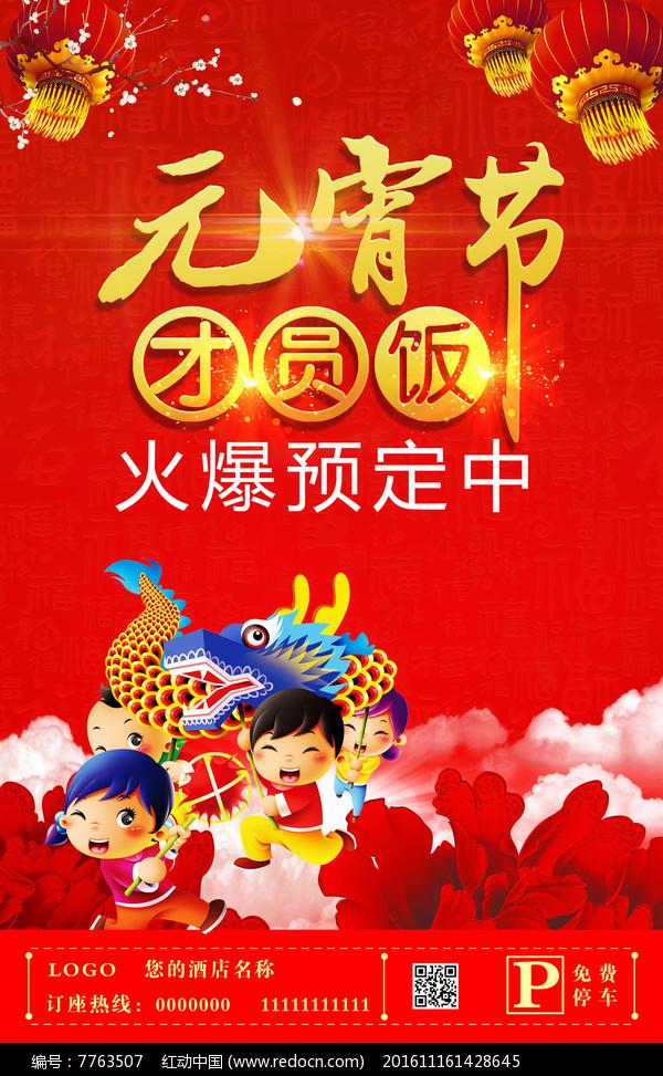 元宵节团圆饭酒店预订海报图片