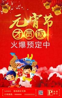 元宵节团圆饭酒店预订海报