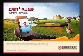 支农村镇银行金融海报