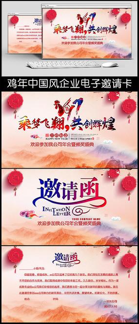 中国风企业鸡年年会庆典电子邀请函PPT