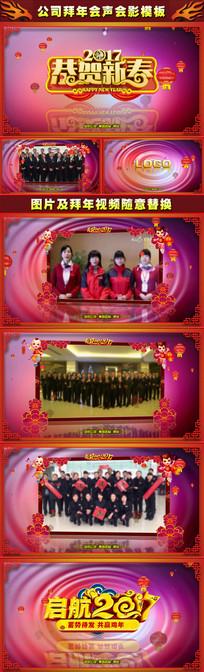 2017鸡年春节拜年会声会影模板片头视频