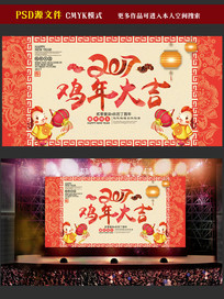 2017鸡年大吉春节宣传海报