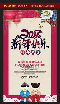2017鸡年新年快乐活动海报