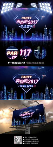 2017鸡年绚丽年会背景海报