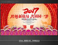 2017跨越新格局鸡年晚会舞台背景模板