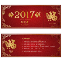 2017年鸡年抽奖入场券模板