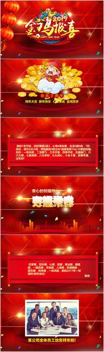 2017年鸡年春节拜年祝福电子贺卡