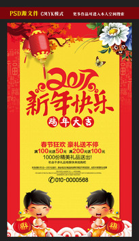 2017新年快乐促销海报模板