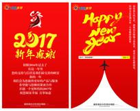 2017元旦新年感谢海报设计
