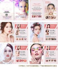 半永久定妆术宣传册