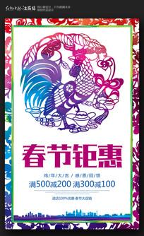 炫彩剪纸春节促销海报设计