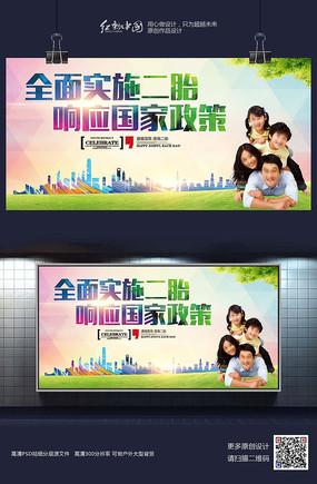 炫彩时尚国家二胎政策宣传海报设计