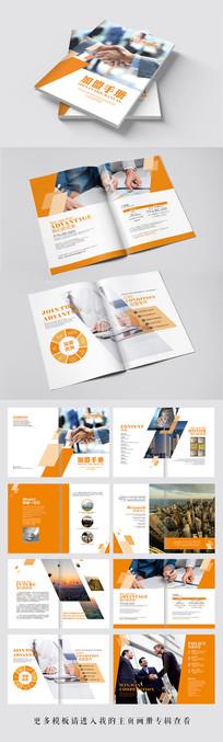 橙色简约商务招商企业宣传画册