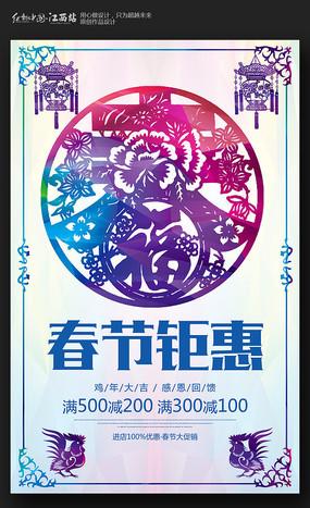 创意剪纸2017春节钜惠促销海报设计