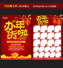 春节办年货超市宣传单