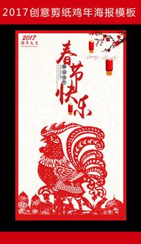 春节快乐鸡年创意剪纸海报