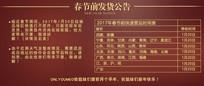 春节前发货公告模板psd PSD