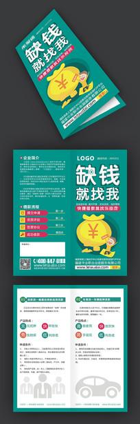 贷款公司宣传折页设计