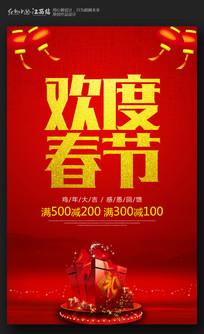 大气春节促销海报设计