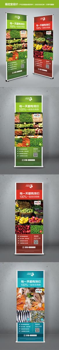 多色时尚超市宣传易拉宝
