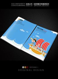 儿童益智游戏书籍封面