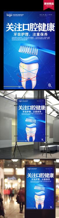 关注口腔健康海报