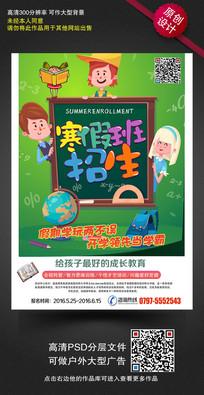 寒假班招生宣传海报