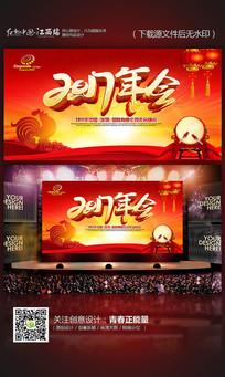 红色大气2017年会舞台背景设计