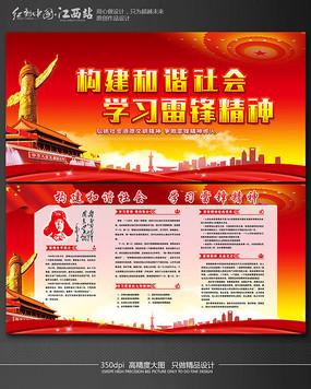 红色大气构建和谐社会学习雷锋精神展板设计