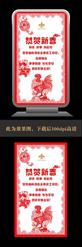 红色鸡年海报设计